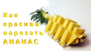 Как красиво нарезать ананас. how beautifully cut pineapple. wie schön geschnittene Ananas.(Как красиво нарезать ананас. how beautifully cut pineapple. wie schön geschnittene Ananas., 2016-06-11T11:24:17.000Z)