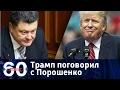 """60 минут. """"Это какой-то сюрреализм"""": Трамп поговорил с Порошенко. Ток-шоу от 06.02.17"""