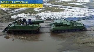 БРЕМ-84 «Атлет» і модернізований БМТ-72