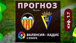 Валенсия Кадис прогноз на 4 января Ла Лига Прогнозы на футбол на сегодня