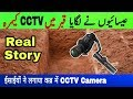 Allah Ka Azaab 2018 | Qabar mein CCTV Camera | Christian/ईसाई  Larko/Boys ne Lgaya **TRUE STORY