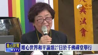 【唯心新聞14】| WXTV唯心電視台