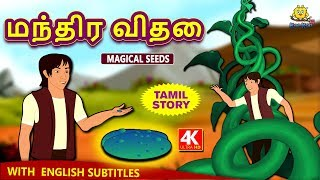 மந்திர விதை - Magical Seeds | Bedtime Stories for Kids | Fairy Tales in Tamil | Tamil Stories
