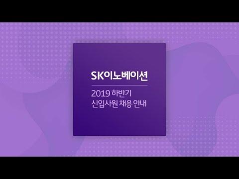 SK그룹 ㅣ #SK이노베이션 2019 하반기 온라인채용설명회 [SK채용MIC]