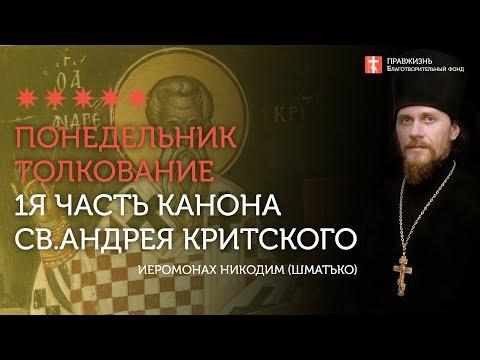 1-я часть. Толкование. Великий канон св. Андрея Критского. Понедельник иеромонах Никодим (Шматько)