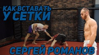 Как вставать у сетки: уроки ММА от Сергея Романова