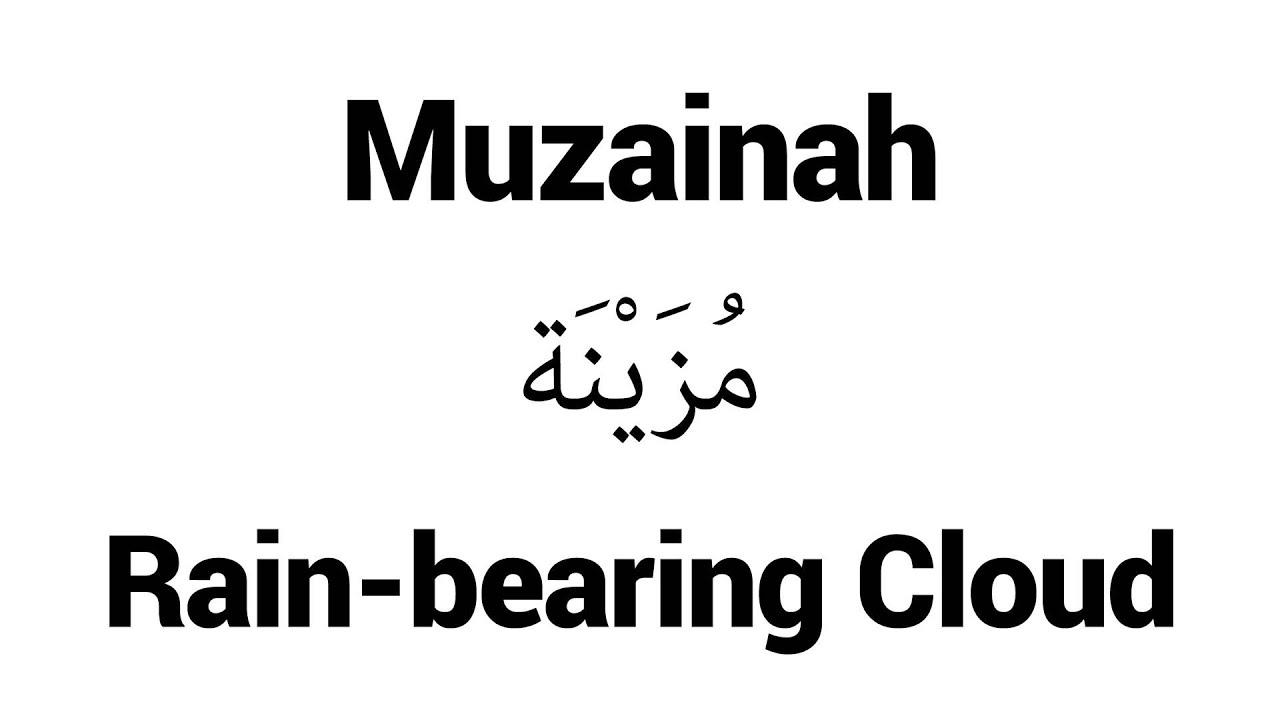 Muzna name meaning in urdu