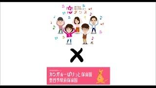 恋ダンス カンガルーぽけっと保育園 豊四季駅前保育園