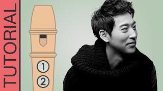 River Flows in You (Yiruma) - Recorder Notes Tutorial