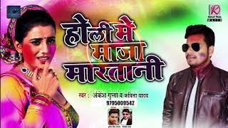 Bhojpuri Holi Song होली में मजा मारतानी Holi Me Maja Maaratani Ankesh Gupta , Kavita Yadav