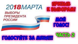 Выборы 2018! 18 марта! Мой голос! Крутое познавательное видео!