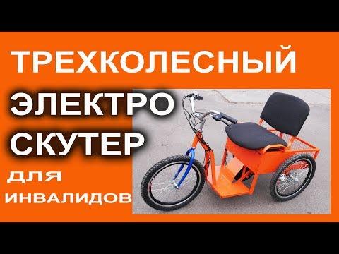 Новинка - мощный  3-колесный электроскутер - для инвалидов и пожилых людей
