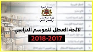 عاجل.. هذه هي التغييرات التي أدخلها حصاد على العطل المدرسية بالمغرب لسنة 2017 2018
