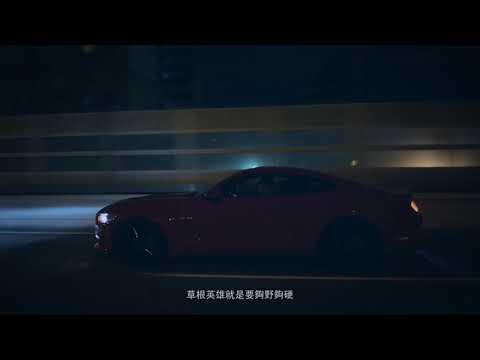 《GQTV》GQ on the road-新美國夢 Ford Mustang