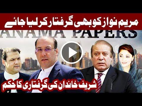 Arrest Warrants Issued For Nawaz Sharif Children