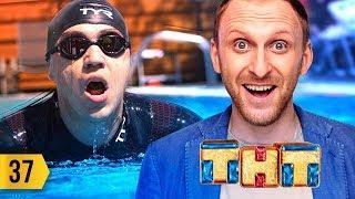 Офис ТНТ4. Учусь правильно плавать. Как запустить свое производство