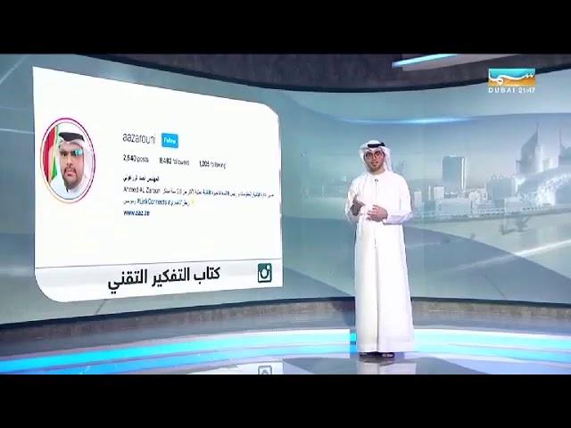 كتاب التفكير التقني - قناة سما دبي