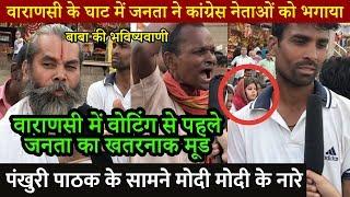वाराणसी घाट में जनता ने कांग्रेस नेताओं को भगाया बदला माहौल ! पंखुरी पाठक के सामने मोदी मोदी के नारे