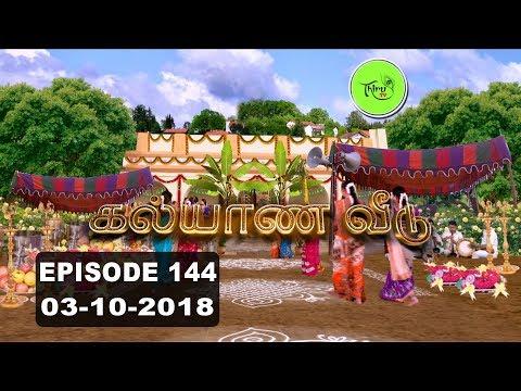 Kalyana Veedu | Tamil Serial | Episode 144 | 03/10/18 |Sun Tv |Thiru Tv