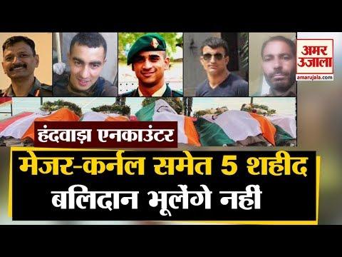 Army के 5 जवान शहीद, PM Modi ने कहा- बलिदान को कभी भुलाया नहीं जा सकेगा