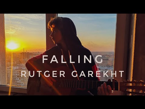 Trevor Daniel - Falling ( cover by Rutger Garekht / Рутгер Гарехт )