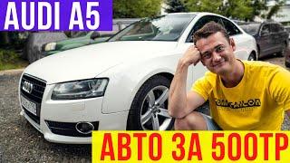 Audi A5 авто за 500