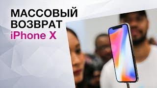 Фанаты Apple начали возвращать iPhone X, Intel и AMD объединились, Новый Nokia 11 и другие новости!