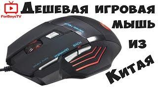 Найдешевша геймерська миша з Китаю - огляд ігрової мишки JWFY з підсвічуванням з GearBest