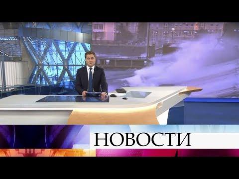 Выпуск новостей в 09:00 от 22.11.2019
