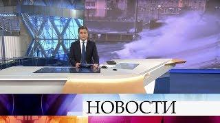 Выпуск новостей в 09 00 от 22 11 2019