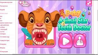 Игра Больные зубки у животных на сайте игры-для-девочек.su