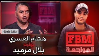 المواجهة FBM : هشام العسري في مواجهة بلال مرميد