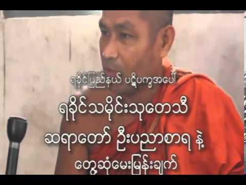 RFA Interview with Rakhine Sayadaw on So-called Rohingya(Bangali) Troublemaker