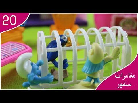 Smurfs toys  , Smurfs  house ,  Smurfs  had a Parrot Gift Smurfs   toys for kids