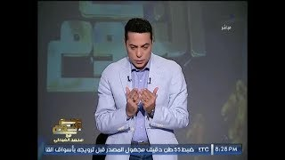 شاهد.. وقوف الغيطي دقيقة حدادا على أرواح شهداء البنك الأهلي بالعريش | الصباح العربي