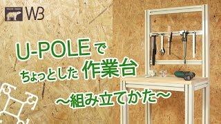 U-POLEで作るちょっとした作業台 ~組み立てかた~【シロクマ】