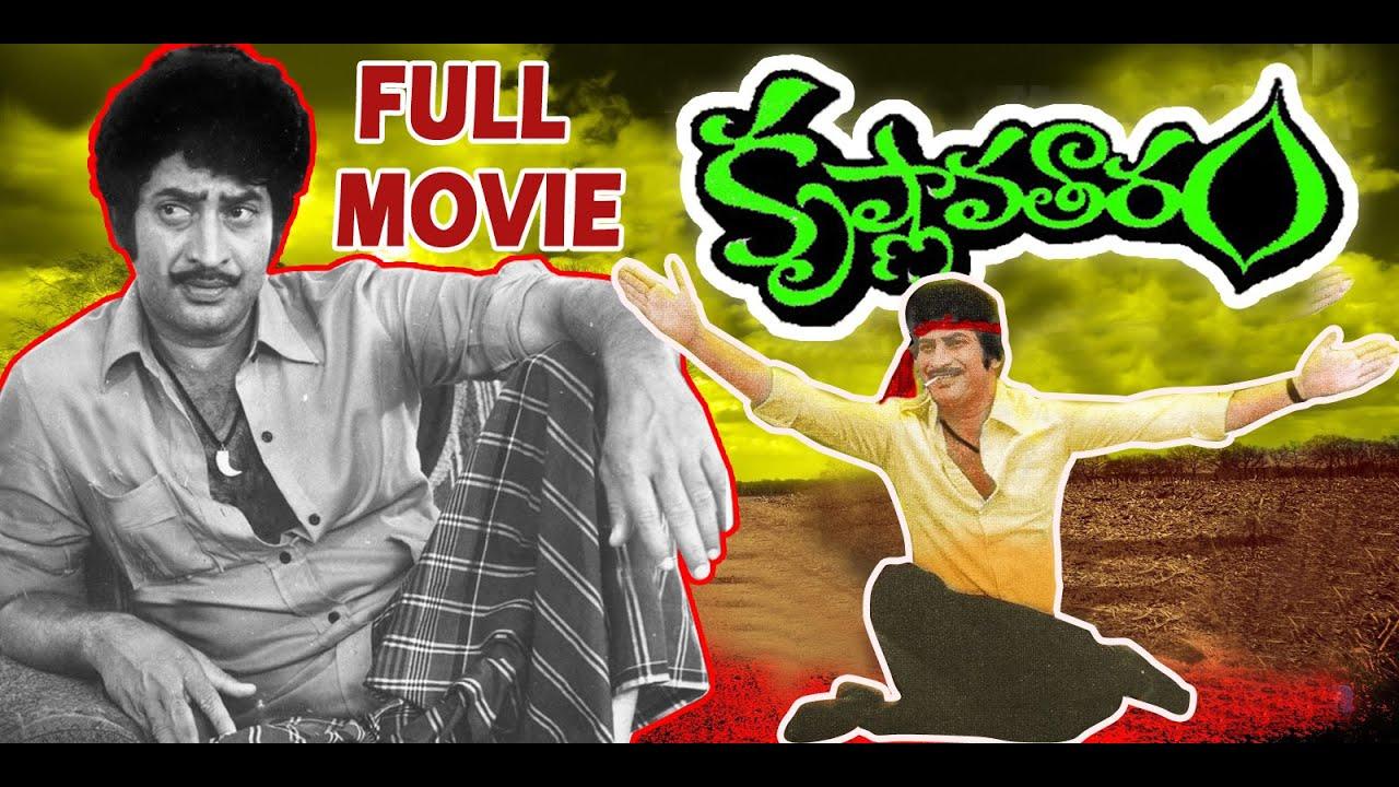 Krishnvatharam Full Movie Hd -  Krishna Sridevi  Kv -7173