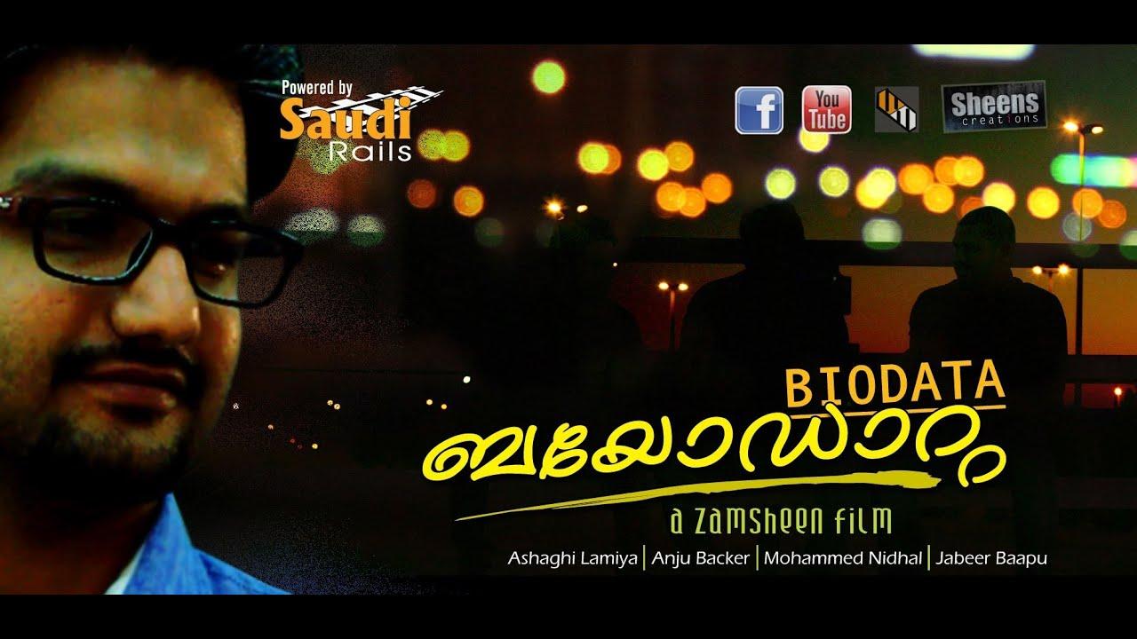 new malayalam movie biodata  new malayalam movie biodata 2014
