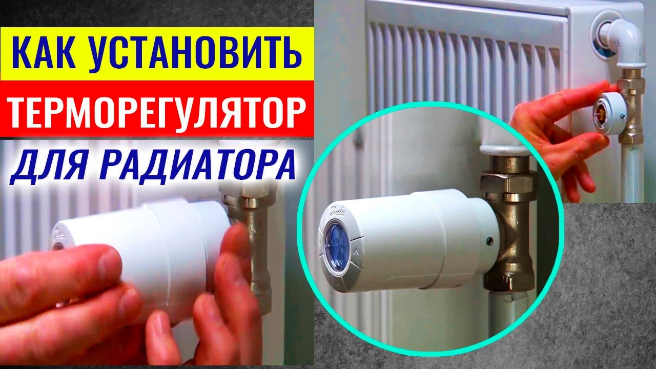 Как установить терморегулятор для радиатора отопления. Монтаж и настройка термостатического клапана
