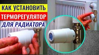 видео Регулятор температуры для радиатора отопления