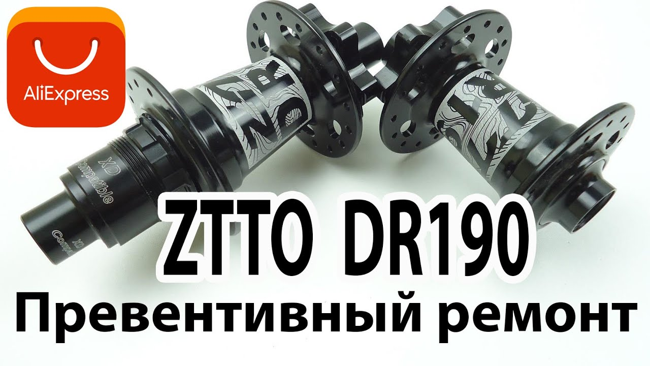 ZTTO DR190 hub Aliexpress втулка на промах