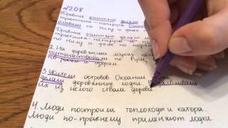 Задание №208. Русский язык 5 класс Ладыженская.