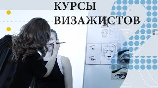 Курсы визажистов в школе