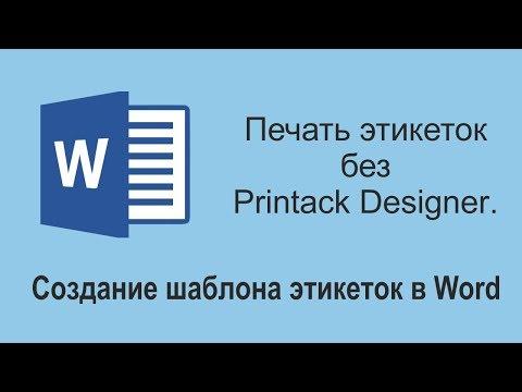 Печать без Printack Designer. Как создать шаблон этикеток в Word