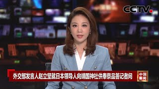 外交部发言人赵立坚就日本领导人向靖国神社供奉祭品答记者问 |《中国新闻》CCTV中文国际 - YouTube