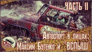 """Автоспорт в лицах: Максим Бутенко и """"ВСПЫШ"""" Часть 2."""