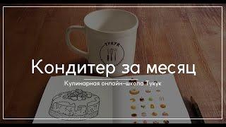 "БН ""Кондитер за месяц"". Онлайн-встреча с Анной.[21.01.2016]"