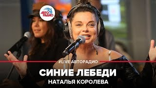 Download 🅰️ Наталья Королёва - Синие Лебеди (LIVE @ Авторадио) Mp3 and Videos