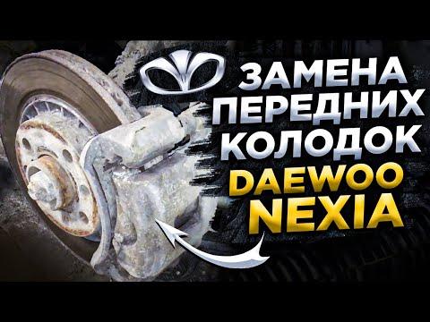 Замена передних колодок Daewoo Nexia