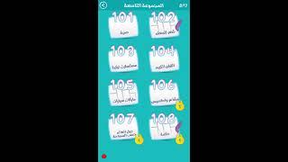 حل المرحلة 105 ماركات سيارات من كلمة السر سيارة فخمــة جـدا من 7 حروف